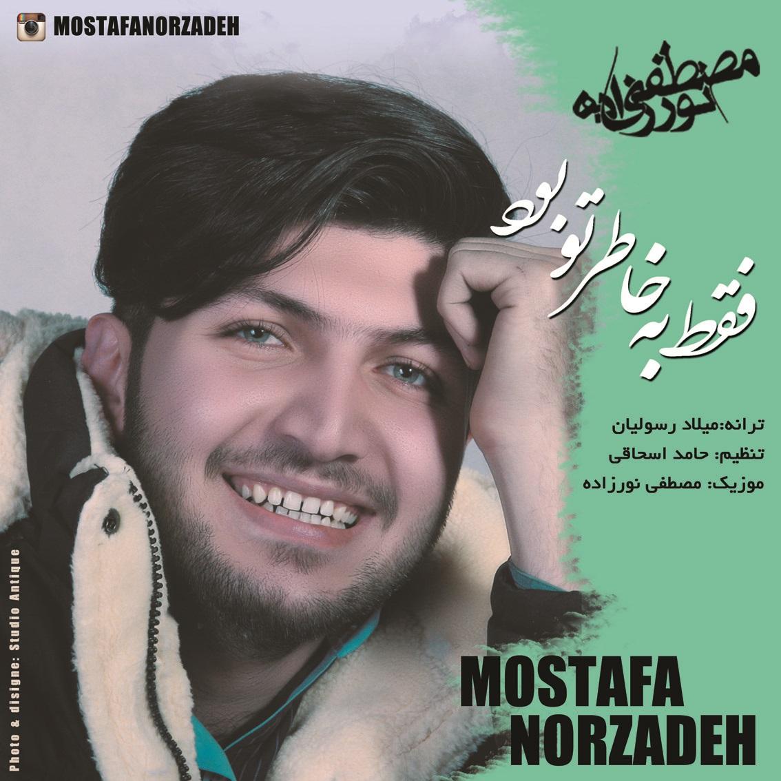 دانلود آهنگ جدید مصطفي نورزاده به نام فقط بخاطر تو بود