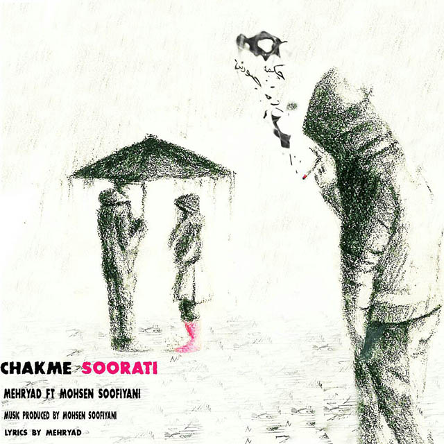 دانلود آهنگ جدید مهریاد و محسن صوفیانی به نام چکمه صورتی