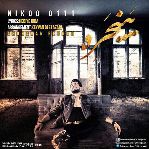 دانلود آهنگ جدید نیکو-0111 به نام پنجره