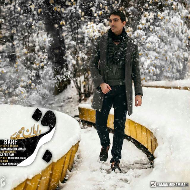 دانلود آهنگ جدید رامان محمدی به نام برف