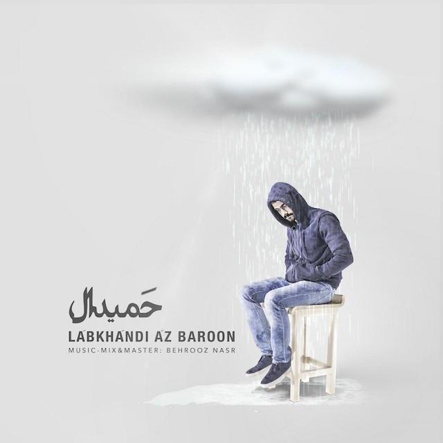دانلود آهنگ جدید حمیدال به نام لبخندی از بارون