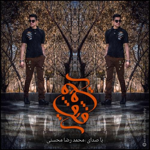 دانلود آهنگ جدید محمد رضا محسني به نام رفيق