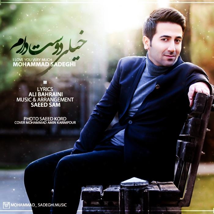 دانلود آهنگ جدید محمد صادقى به نام خيلى دوست دارم