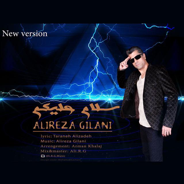 دانلود آهنگ جدید علیرضا گیلانی به نام سلام علیکم (ورژن جدید)