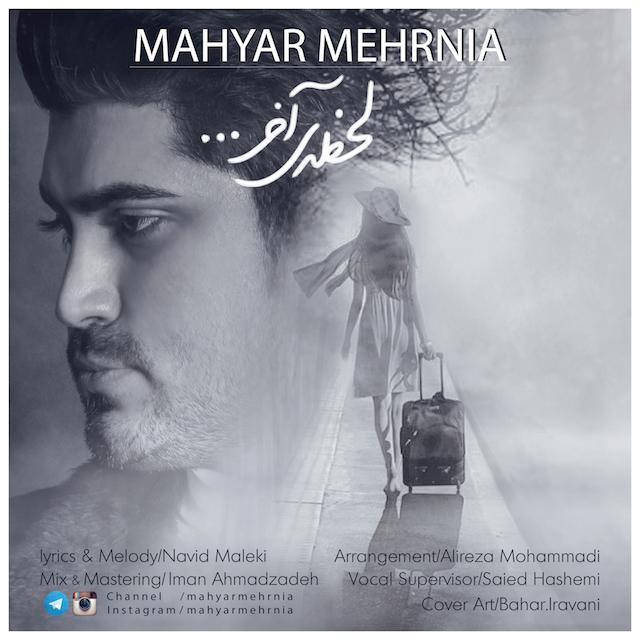 دانلود آهنگ جدید مهیار مهرنیا به نام لحظه ی آخر