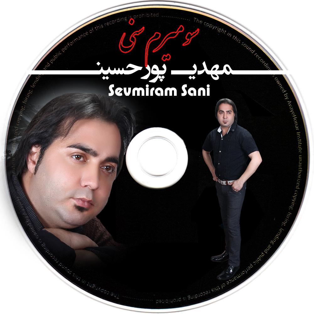 دانلود آلبوم جدید مهدی پورحسین به نام سو میرم سانی