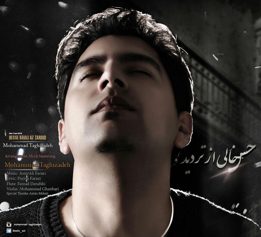 دانلود آهنگ جدید محمد تقی زاده به نام حس خالی از تردید