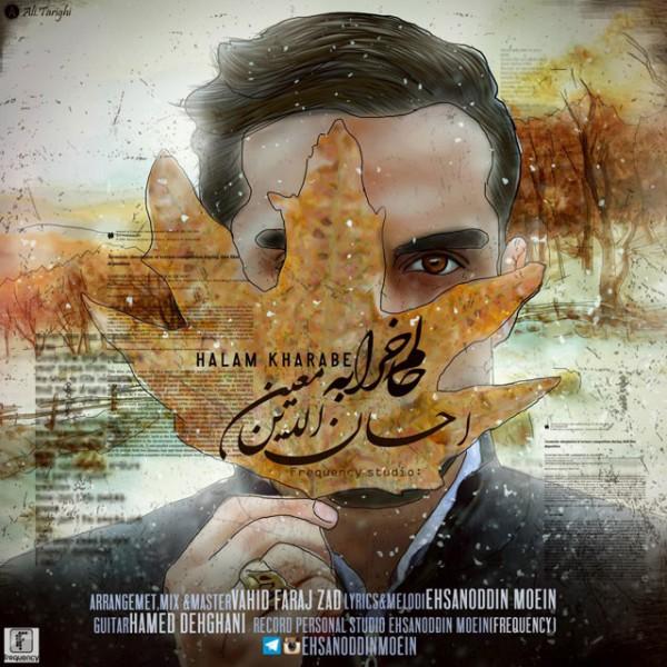 دانلود آهنگ جدید احسان الدین معین به نام حالم خرابه