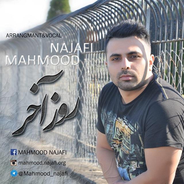 دانلود آهنگ جدید محمود نجفی به نام روز آخر