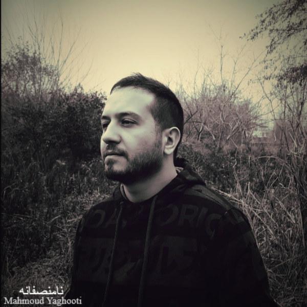 دانلود آهنگ جدید محمود یاقوتی به نام نامنصفانه