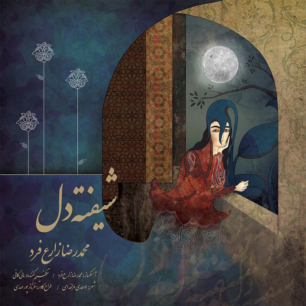 دانلود آهنگ جدید محمدرضا زارعفرد به نام شیفته دل