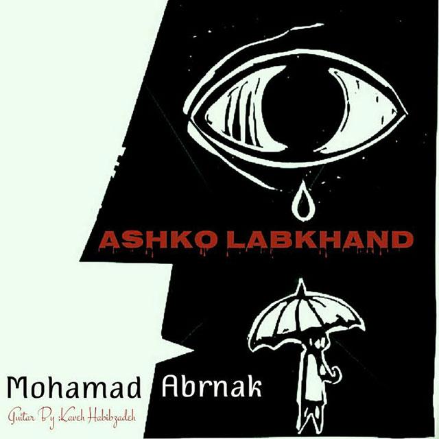 دانلود آهنگ جدید محمد ابرناک به نام اشک و لبخند