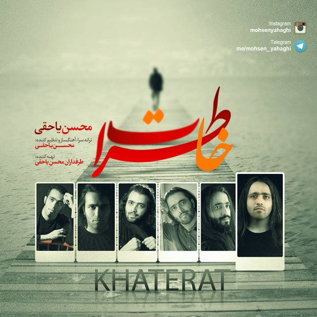 دانلود آهنگ جدید محسن یاحقی به نام خاطرات