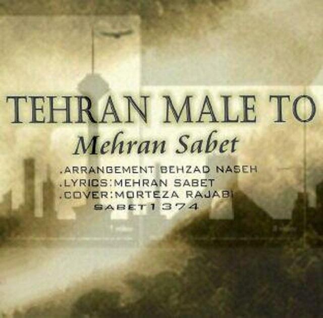 دانلود آهنگ جدید مهران ثابت به نام تهران مال تو