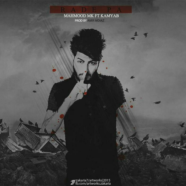 دانلود آهنگ جدید محمود ام کی و کمیاب به نام رد پا