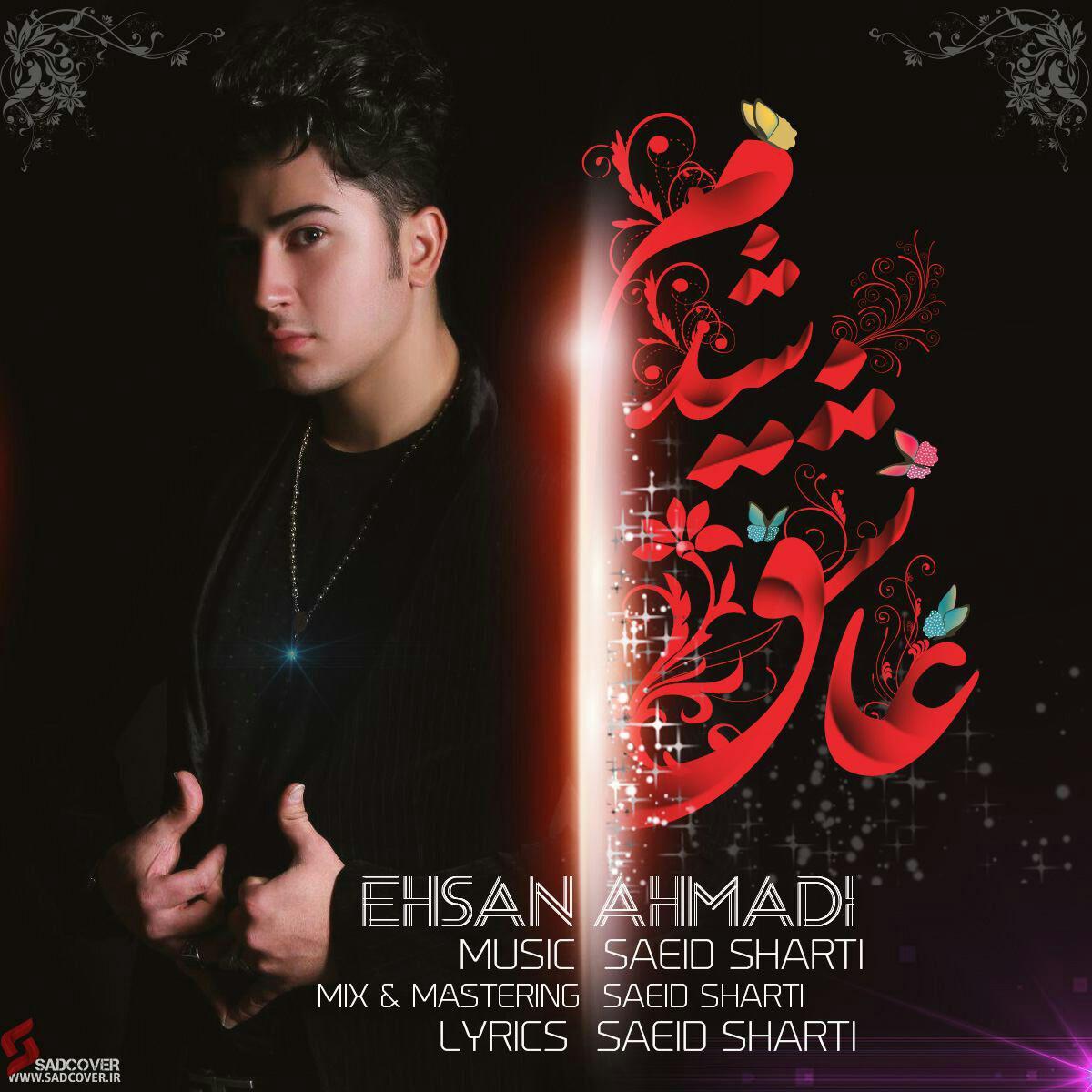 دانلود آهنگ جدید احسان احمدی به نام عاشق شدم
