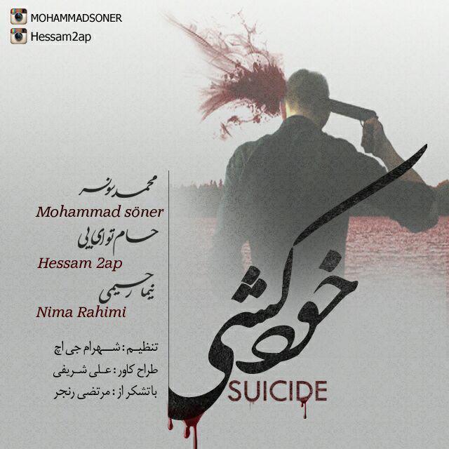 دانلود آهنگ جدید محمد سونر و حسام تو ای پی و نیما رحیمی به نام خودکشی