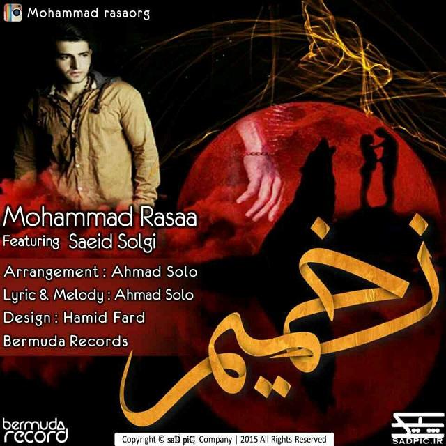 دانلود آهنگ جدید محمد راسا به نام زخمیم