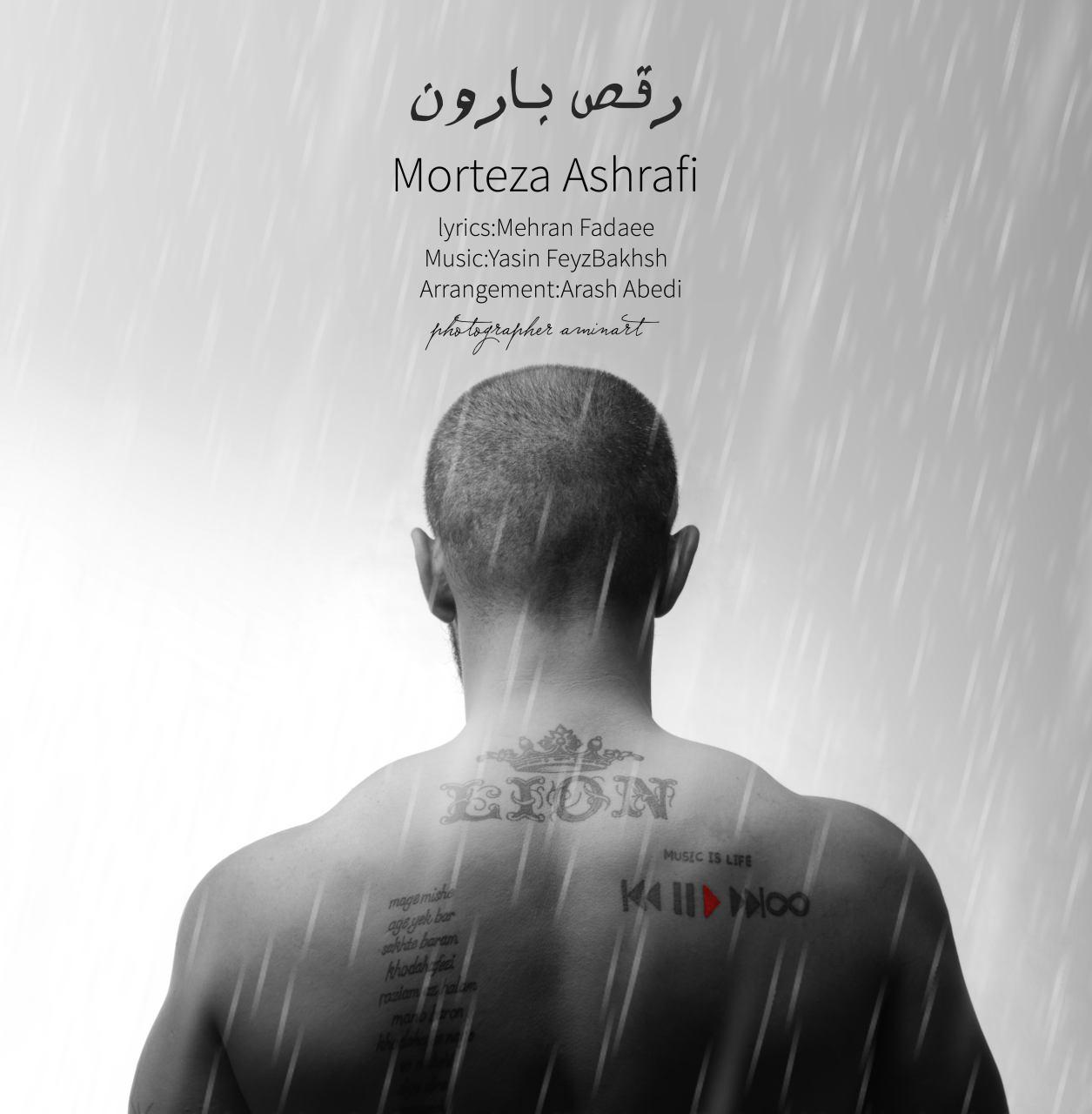 دانلود آهنگ جدید مرتضی اشرفی به نام رقص بارون