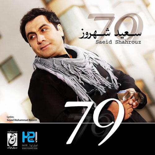 دانلود آلبوم جدید سعید شهروز به نام 79