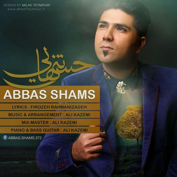 دانلود آهنگ جدید عباس شمس به نام حس تنهایی