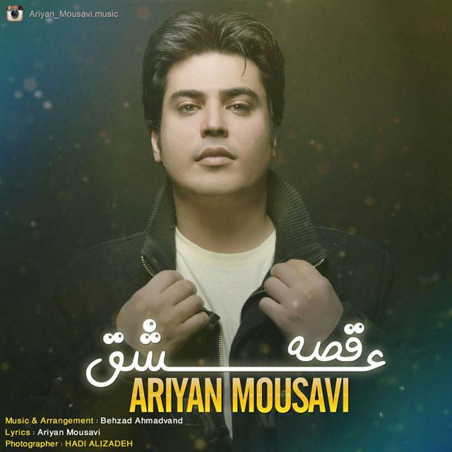 دانلود آهنگ جدید آریان موسوی به نام قصه ی عشق