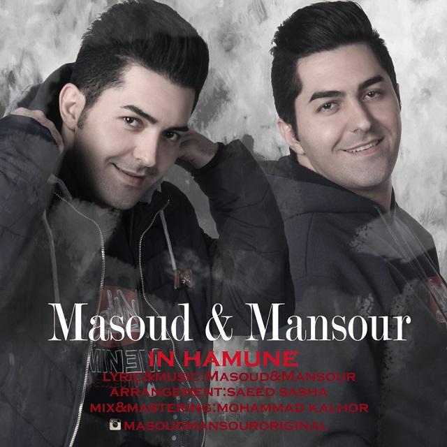 دانلود آهنگ جدید مسعود و منصور به نام این همونه
