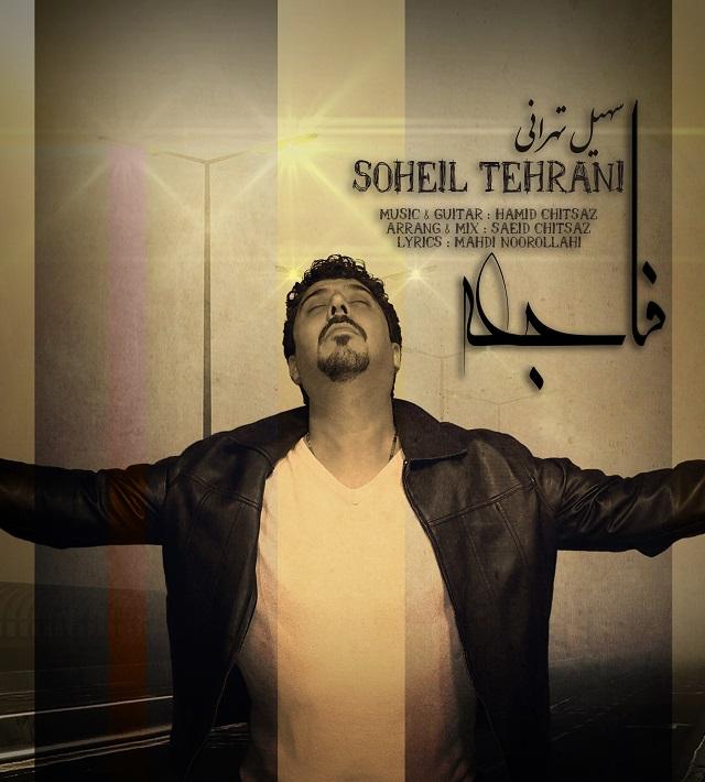 دانلود آهنگ جدید سهیل تهرانی به نام فاجعه