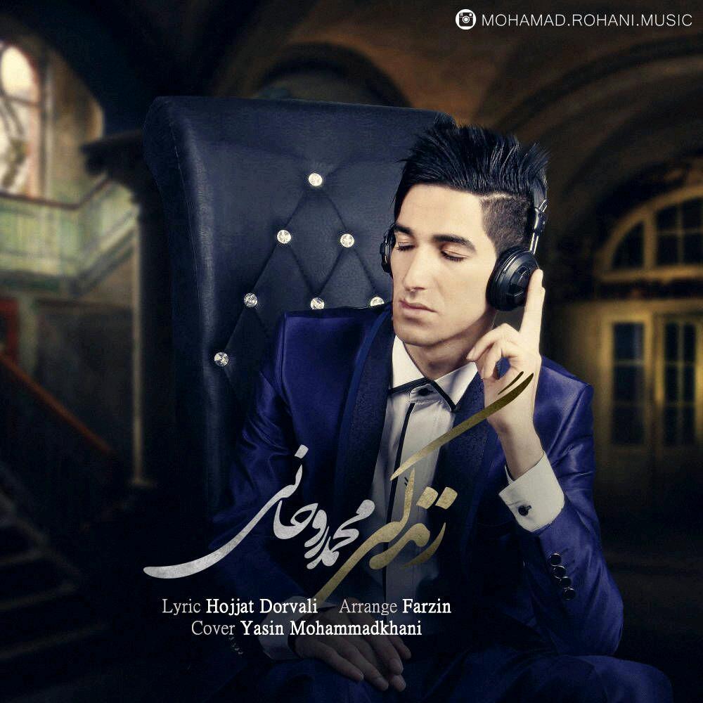 دانلود آهنگ جدید محمد روحانی به نام زندگی