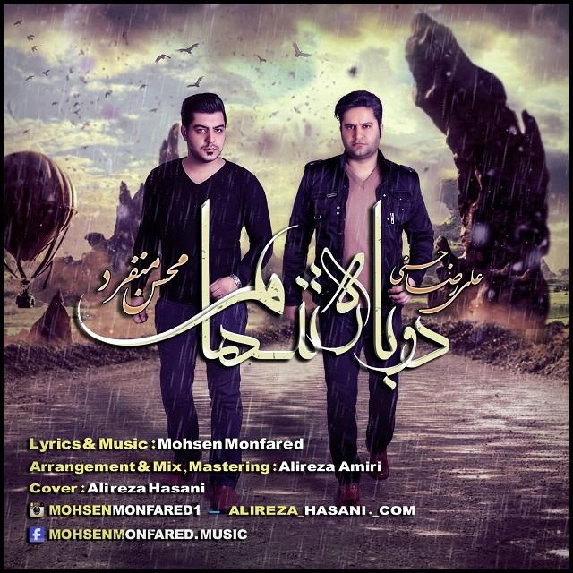 دانلود آهنگ جدید محسن منفرد و علیرضا حسنی به نام دوباره تنهام