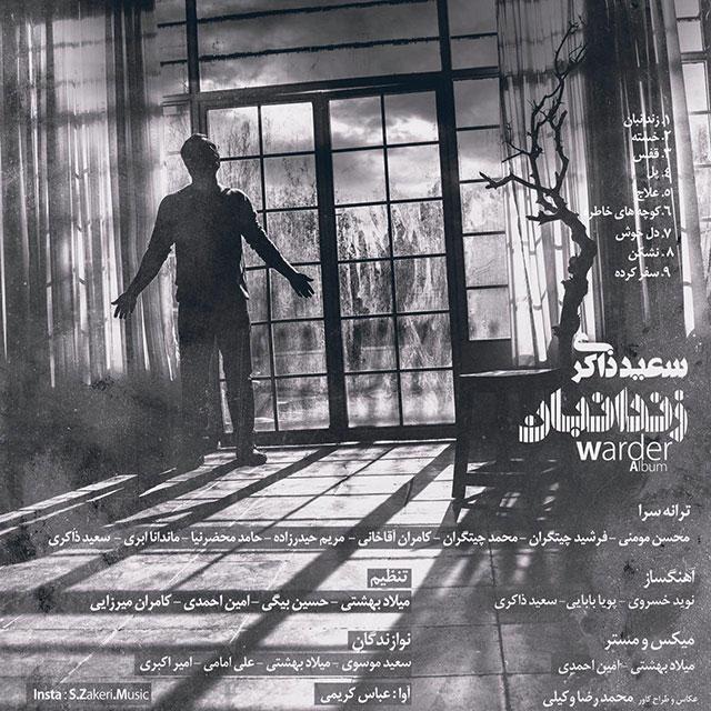 دانلود آلبوم جدید سعید ذاکری به نام زندانبان
