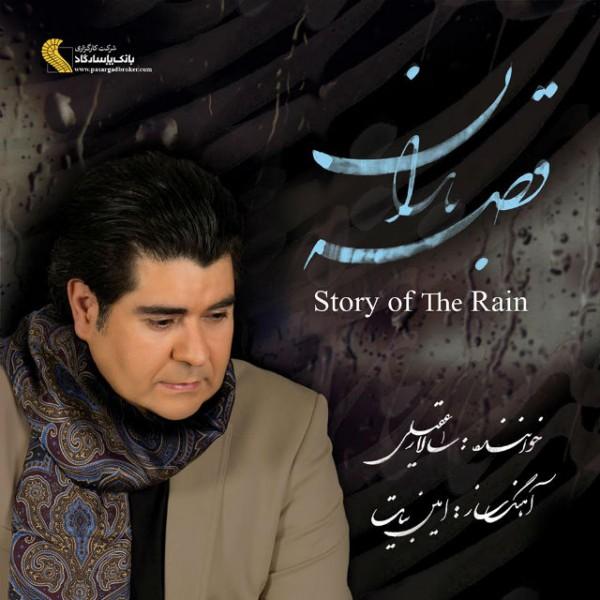 دانلود آلبوم جدید سالار عقیلی به نام قصه ی باران