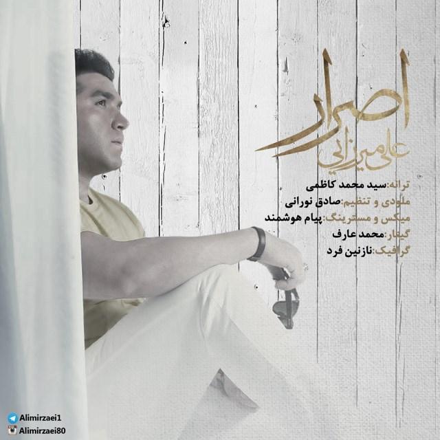 دانلود آهنگ جدید علی میرزایی به نام اصرار