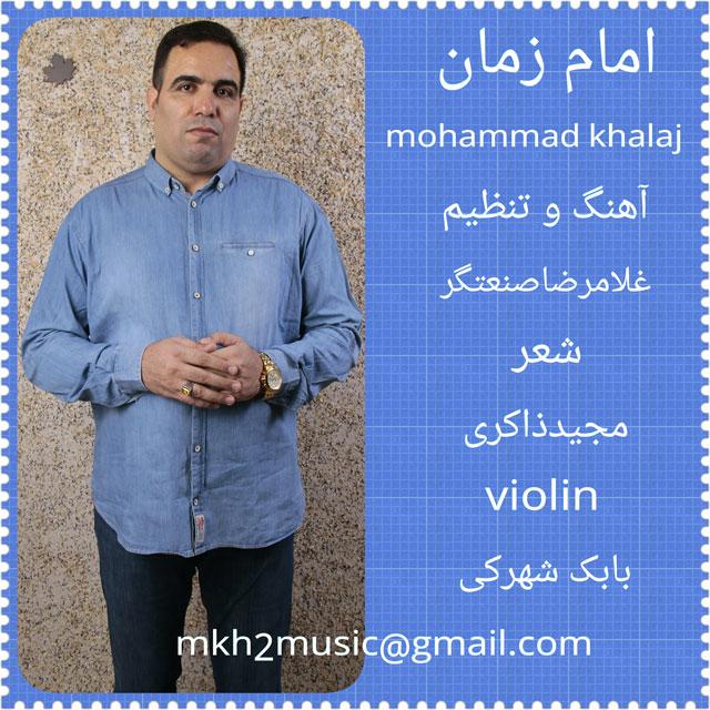 دانلود آهنگ جدید محمد خلج به نام امام زمان