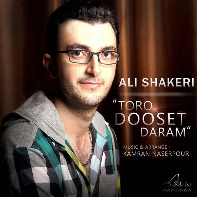 دانلود آهنگ جدید علی شاکری به نام تورو دوسِت دارم