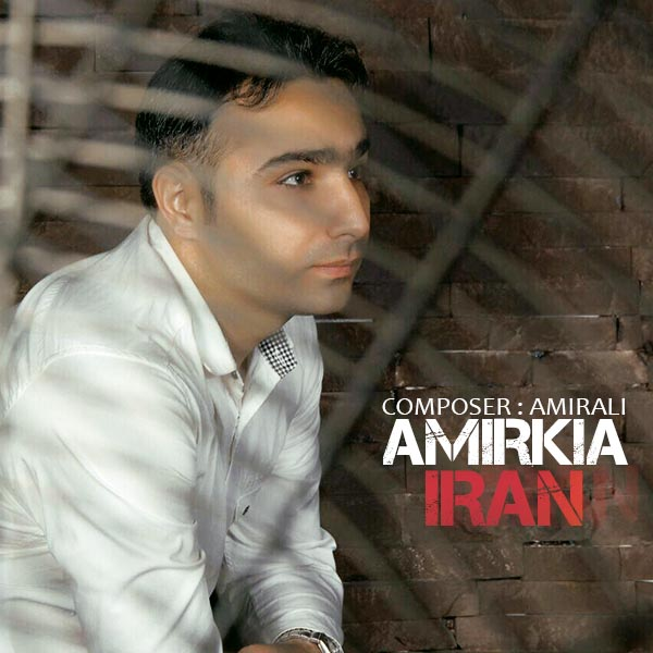 دانلود آهنگ جدید امیرکیا به نام ایران