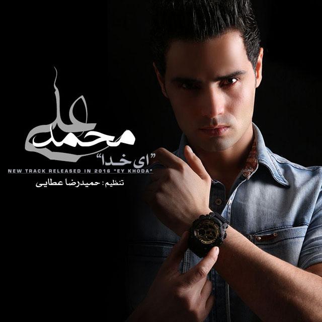 دانلود آهنگ جدید محمد علی به نام ای خدا