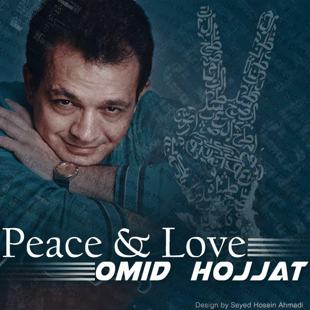 دانلود آهنگ جدید امید حجت به نام عشق و صلح
