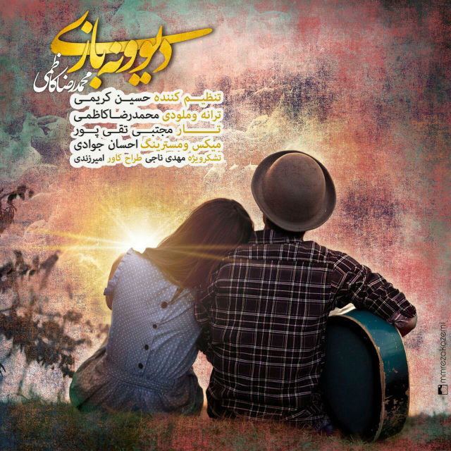 دانلود آهنگ جدید محمدرضا کاظمی به نام دیوونه بازی