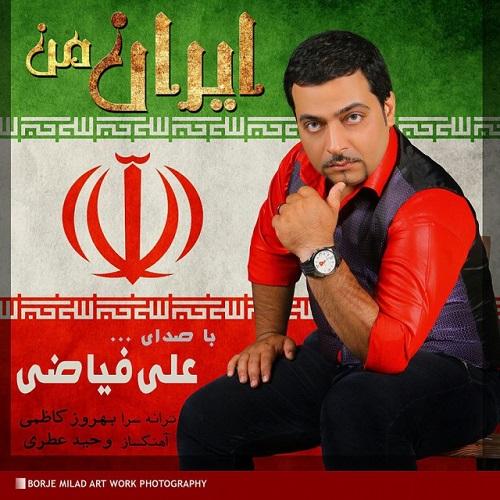 دانلود آهنگ جدید علی فیاضی به نام ایران من