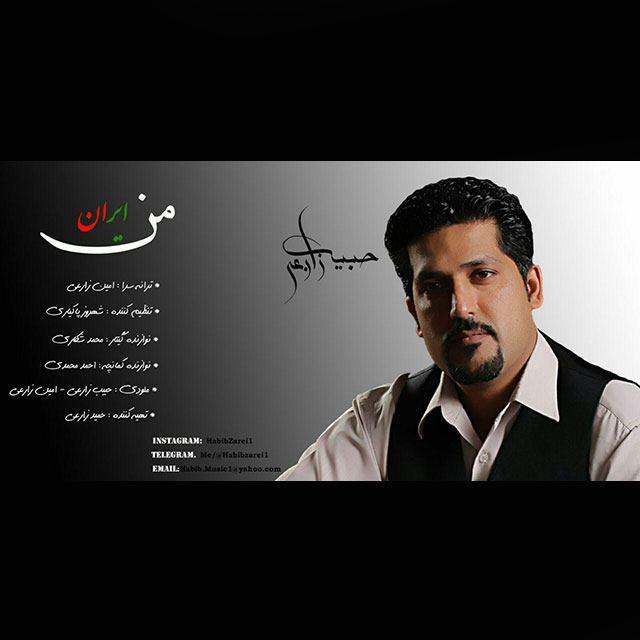 دانلود آهنگ جدید حبیب زارعی به نام ایران من