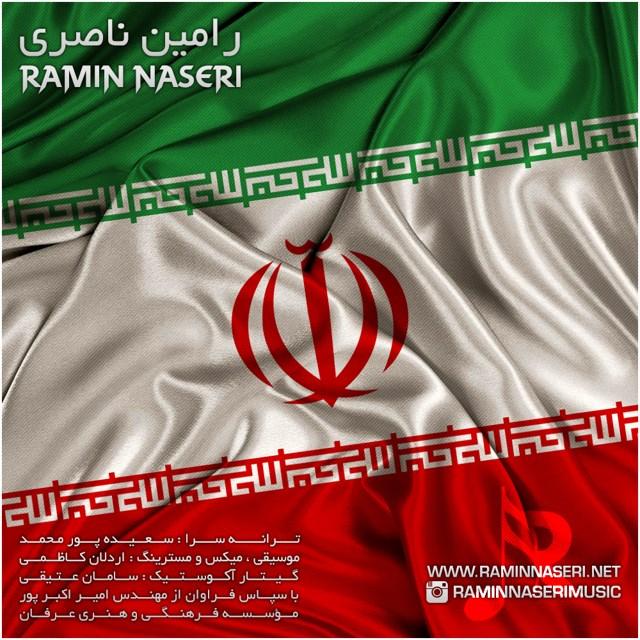 دانلود آهنگ جدید رامین ناصری به نام ایران
