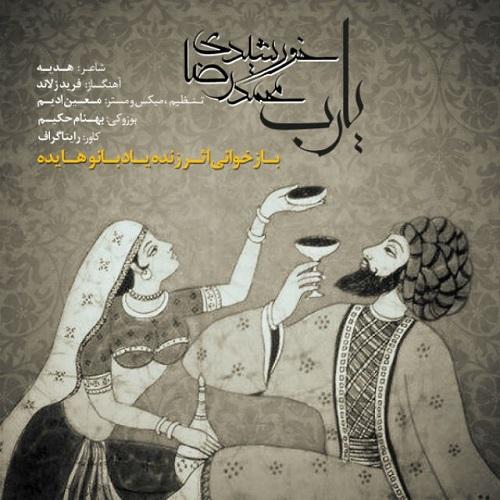دانلود آهنگ جدید محمدرضا خورشیدی به نام یا رب