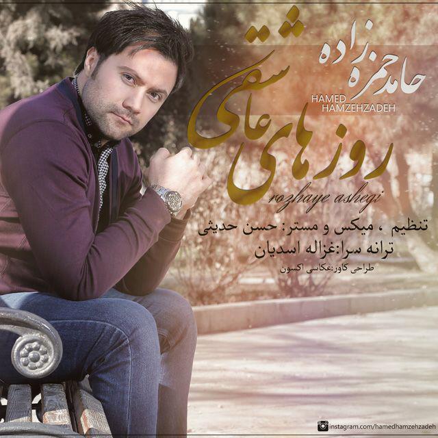 دانلود آهنگ جدید حامد حمزه زاده به نام روزهای عاشقی