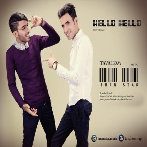 دانلود آهنگ جدید ایمان استار و توهم به نام هلو هلو