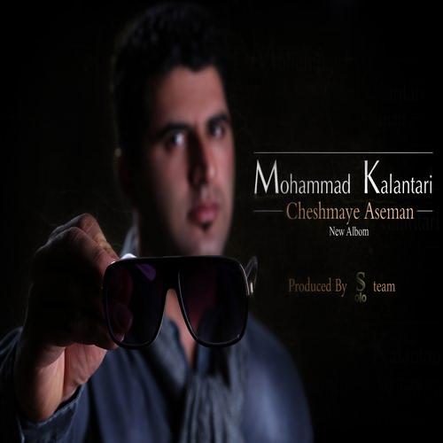 دانلود آلبوم جدید محمد کلانتری به نام چشمای آسمون