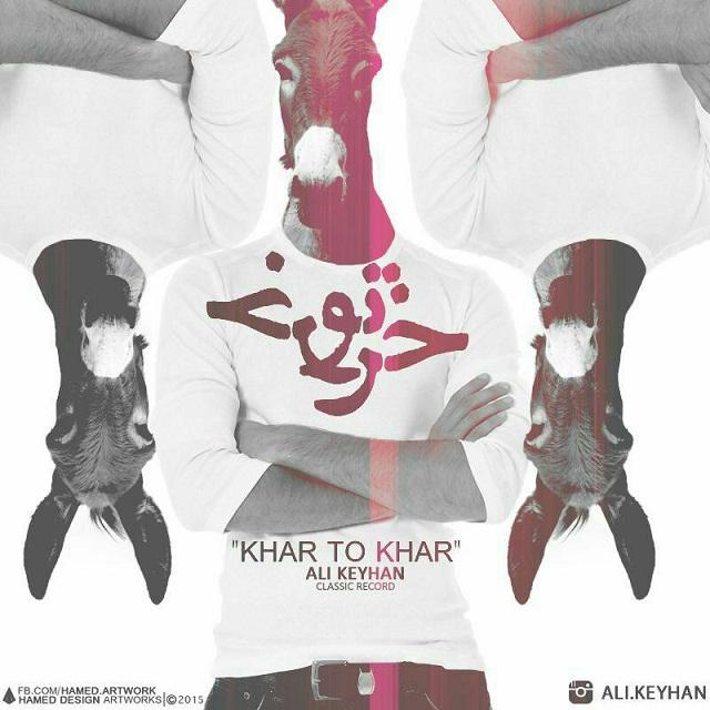 دانلود آهنگ جدید علی کیهان به نام خر تو خر