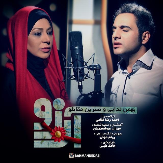 دانلود آهنگ جدید بهمن ندایی و نسرین مقالو به نام آرزو