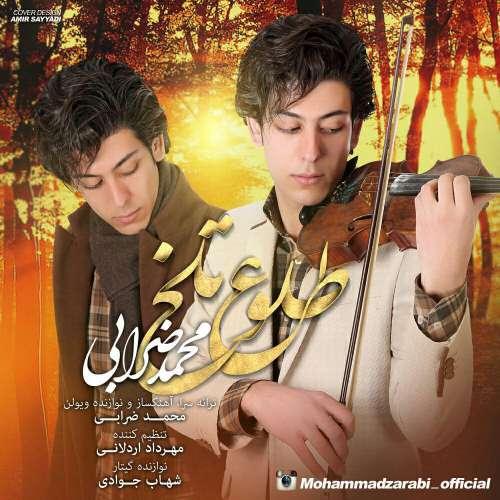 دانلود آهنگ جدید محمد ضرابي به نام طلوع تلخ