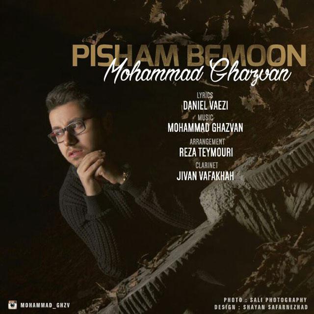 دانلود آهنگ جدید محمد قزوان به نام پیشم بمون